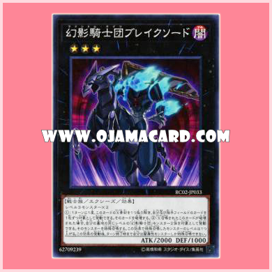 RC02-JP033 : The Phantom Knights of Break Sword / Phantom Knights Break Sword (Super Rare)