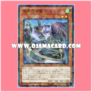DBDS-JP014 : Donpa, Marksman of the Skyfang Brigade (Normal Parallel Rare)