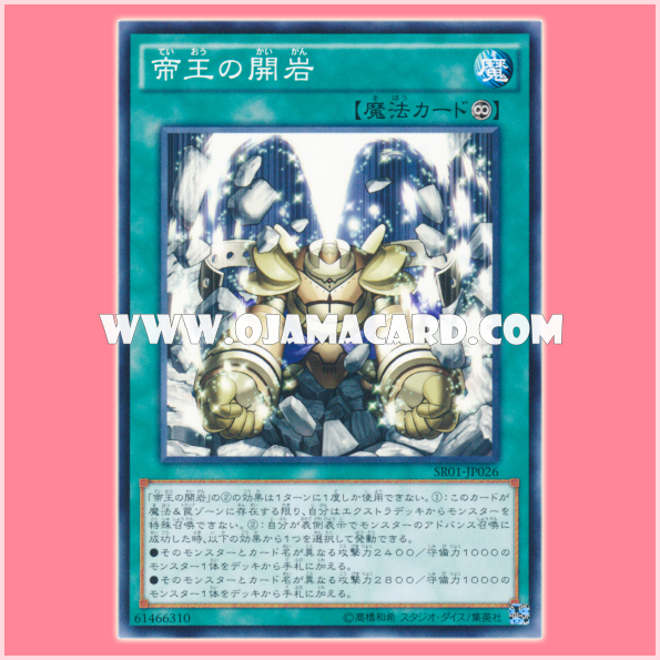SR01-JP026 : Return of the Monarchs / Unearthing of the Monarchs (Common)