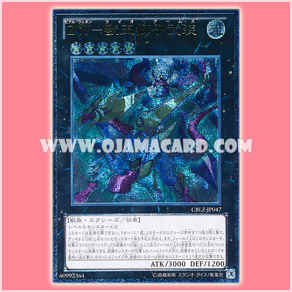 CBLZ-JP047 : ZW - Leo Arms / ZEXAL Weapon - Lio Arms (Ultimate Rare)