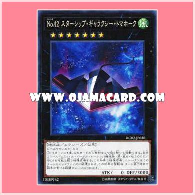 RC02-JP030 : Number 42: Galaxy Tomahawk / Numbers 42: Starship Galaxy Tomahawk (Collectors Rare)