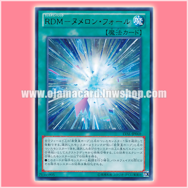 LVAL-JP060 : Rank-Down-Magic Numeron Fall / Rank-Down-Magic - Numeron Fall (Rare)