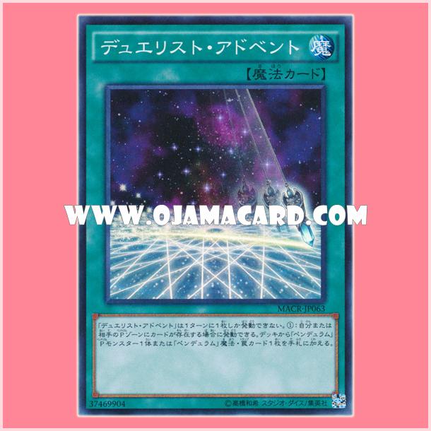 MACR-JP063 : Duelist Alliance / Duelist Advent (Super Rare)
