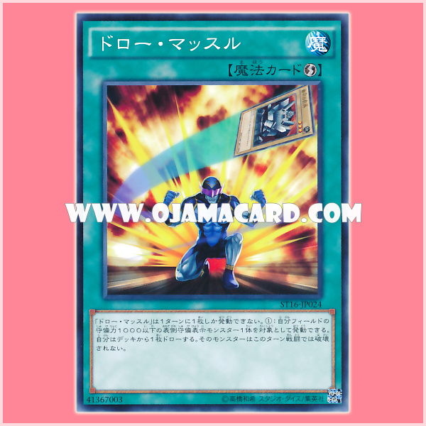 ST16-JP024 : Draw Muscle (Common)