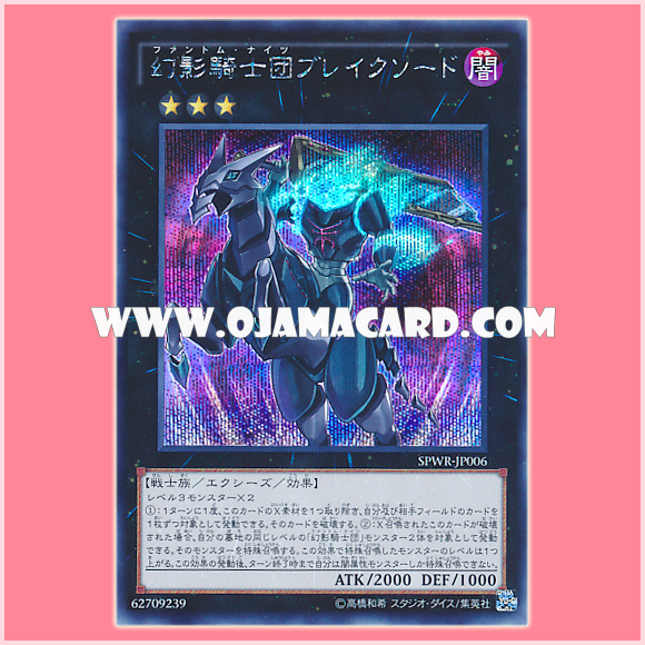 SPWR-JP006 : The Phantom Knights of Break Sword / Phantom Knights Break Sword (Secret Rare)