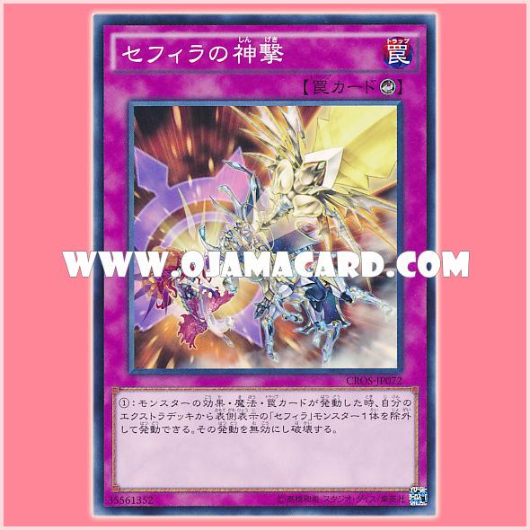 CROS-JP072 : The Final Zefrassault / Sephira Final Assault (Common)