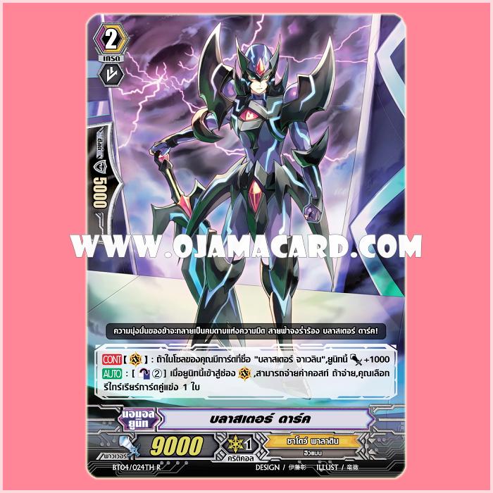 FC01/031TH : บลาสเตอร์ ดาร์ค (Blaster Dark) - R