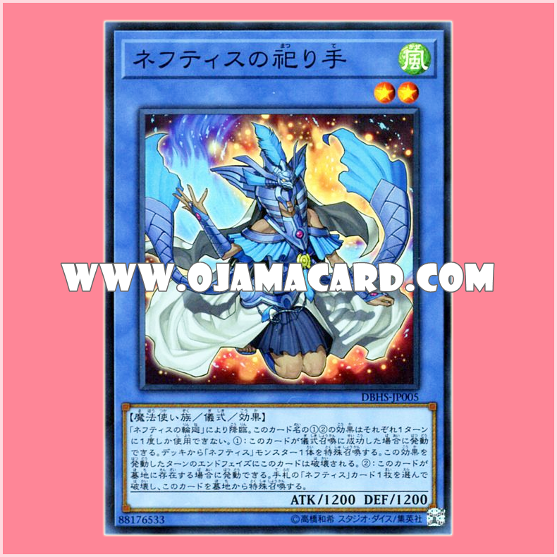DBHS-JP005 : Avatar of Nephthys / Enshrining Hand of Nephthys (Super Rare)