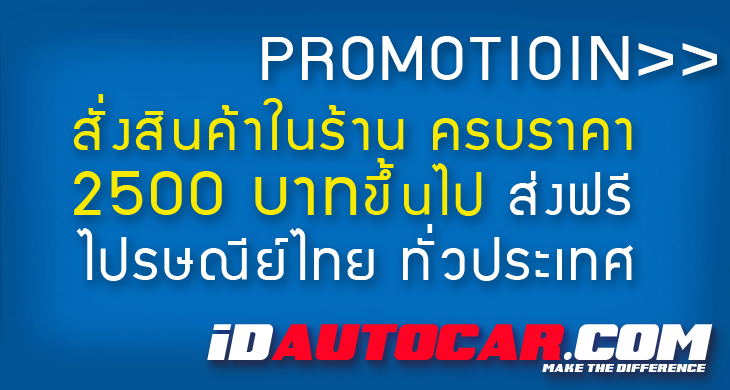 Promotion By idautocar.com