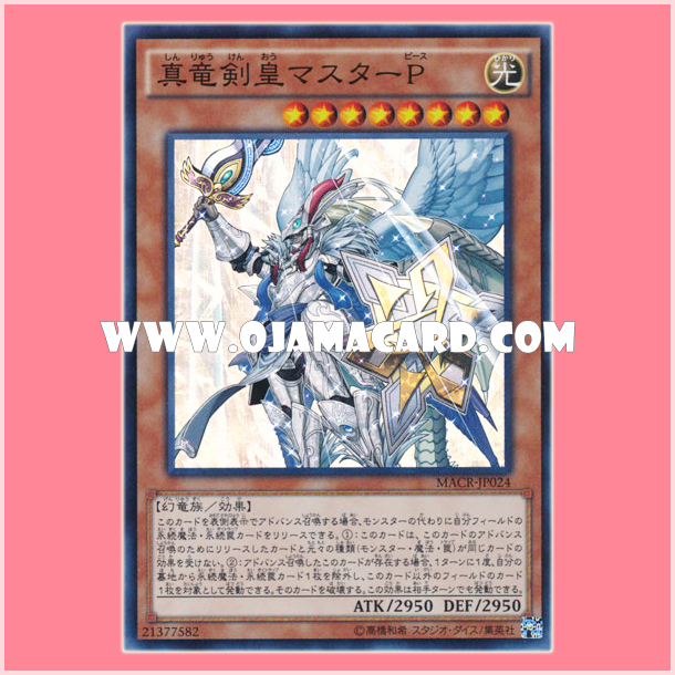 MACR-JP024 : Master Peace, the True Dracoslaying King / Master Peace, the True Dragonsword King (Super Rare)