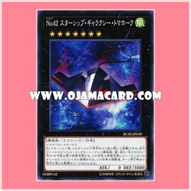 RC02-JP030 : Number 42: Galaxy Tomahawk / Numbers 42: Starship Galaxy Tomahawk (Super Rare)