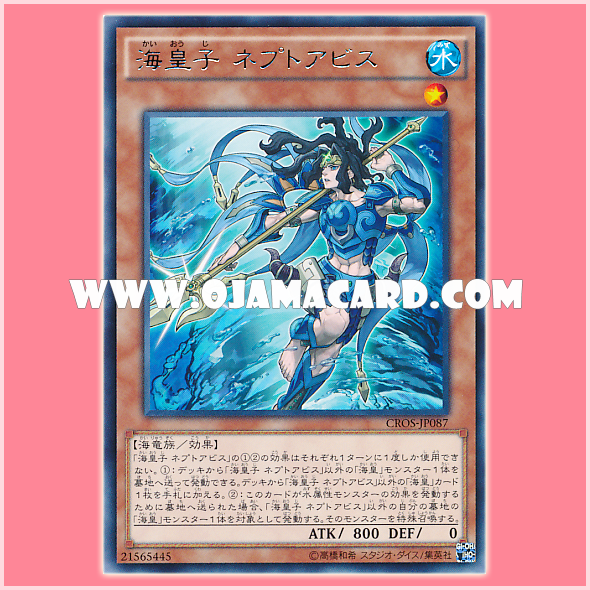 CROS-JP087 : Neptabyss the Atlantean Prince / Neptabyss, the Sea Emperor Prince (Rare)