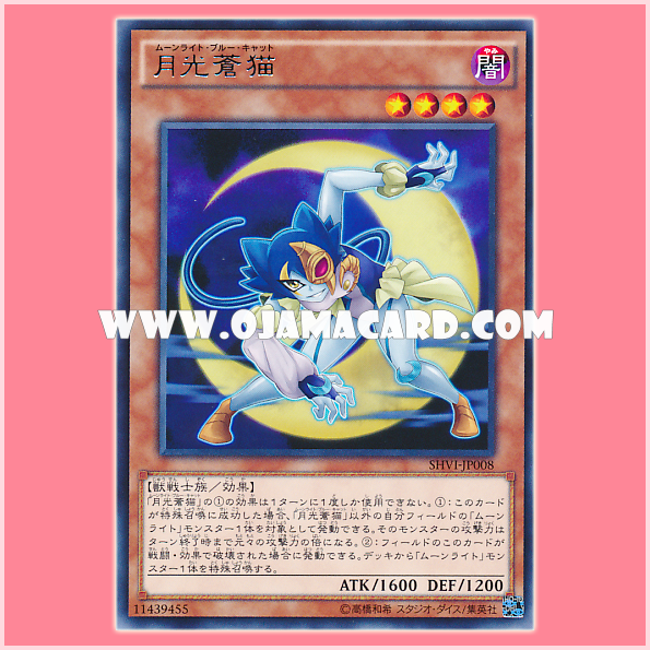 SHVI-JP008 : Lunalight Blue Cat / Moonlight Blue Cat (Rare)
