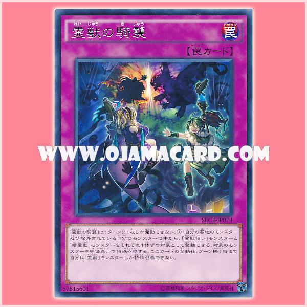 SECE-JP074 : Ritual Beast Ambush (Rare)