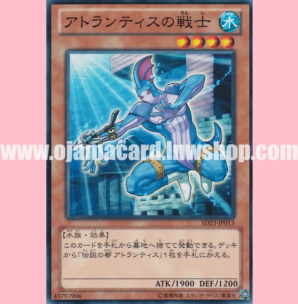 SD23-JP013 : Warrior of Atlantis (Common)