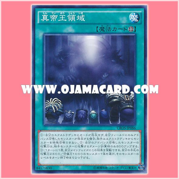 CROS-JP086 : The Dominion of the Legendary Monarch (Common)