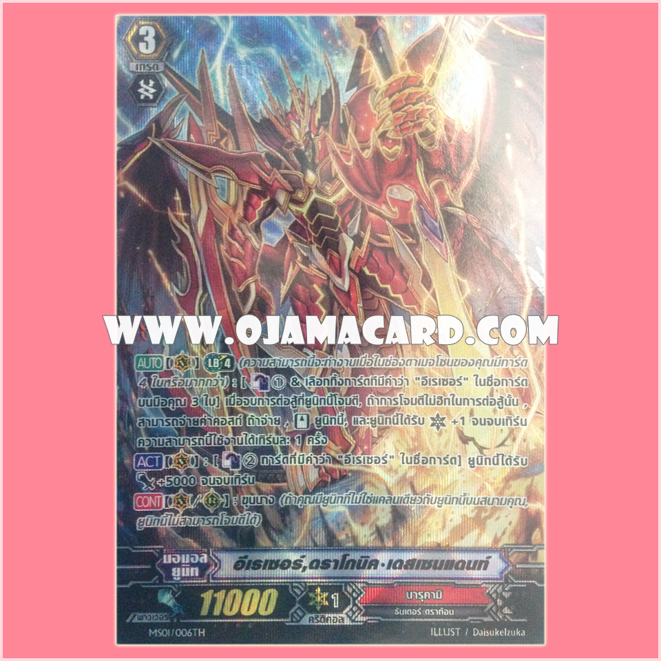 MS01/006TH : อีเรเซอร์, ดราโกนิค•เดสเซนแดนท์ (Eradicator, Dragonic Descendant) - แบบโฮโลแกรมฟอยล์ ฟูลอาร์ท ไร้กรอบ (Full Art)