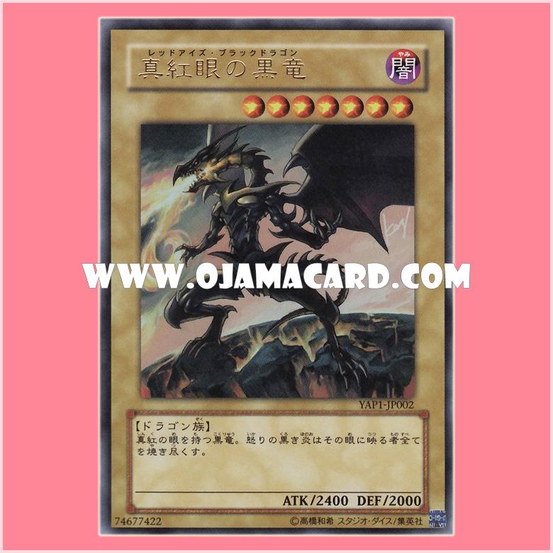 YAP1-JP002 : Red-Eyes B. Dragon / Red-Eyes Black Dragon (Ultra Rare) 95%