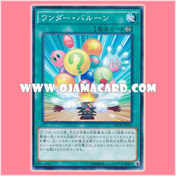 NECH-JP055 : Wonder Balloon (Common)