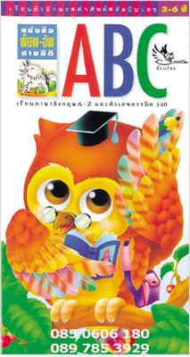 หนังสือPopUp 3มิติ ฝึกอ่าน ABC