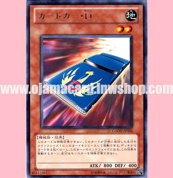 GAOV-JP006 : Cardcar D (Rare)