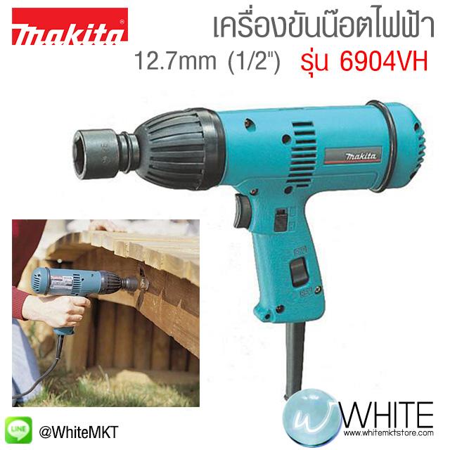 """เครื่องขันน๊อตไฟฟ้า 12.7mm (1/2"""") รุ่น 6904VH ยี่ห้อ Makita (JP) IMPACT WRENCH"""