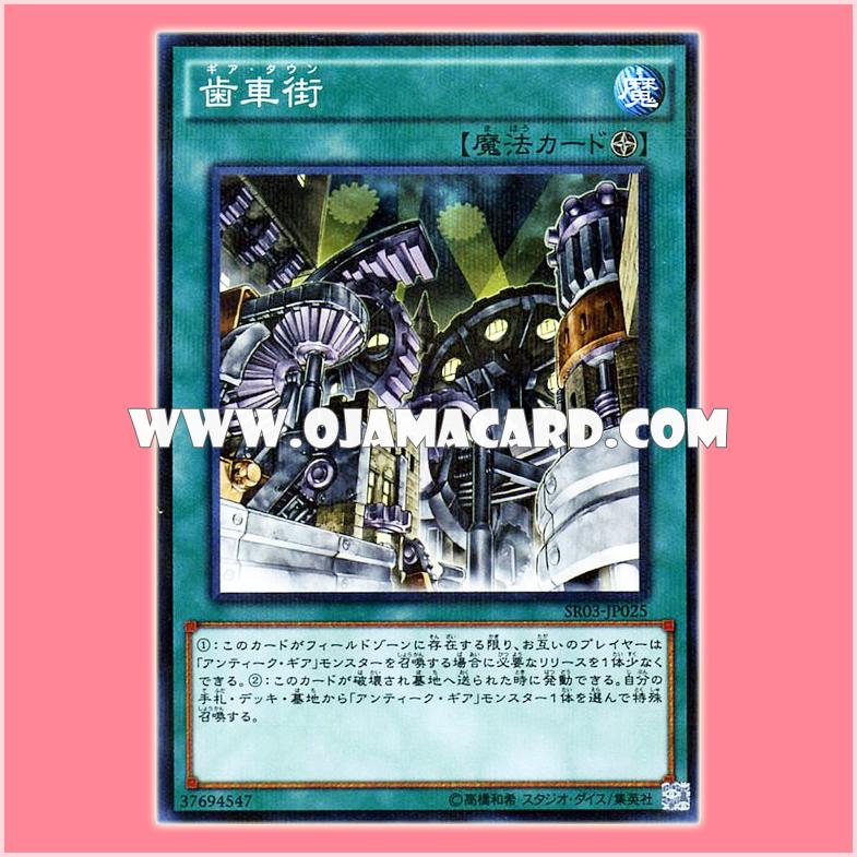 SR03-JP025 : Geartown (Normal Parallel Rare)
