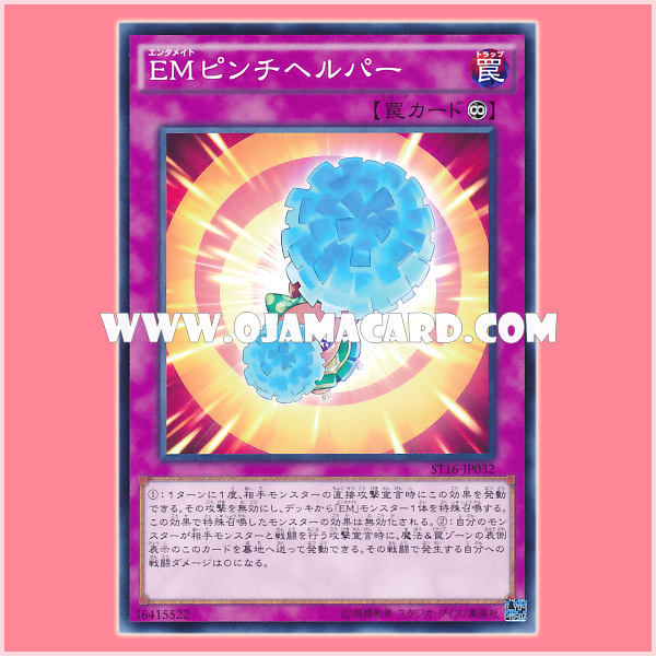 ST16-JP032 : Performapal Pinch Helper / Entermate Pinch Helper (Common)