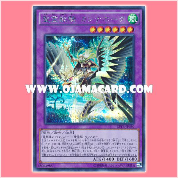 SPTR-JP030 : Kannahawk the Tamed Sacred Spirit Beast (Secret Rare)
