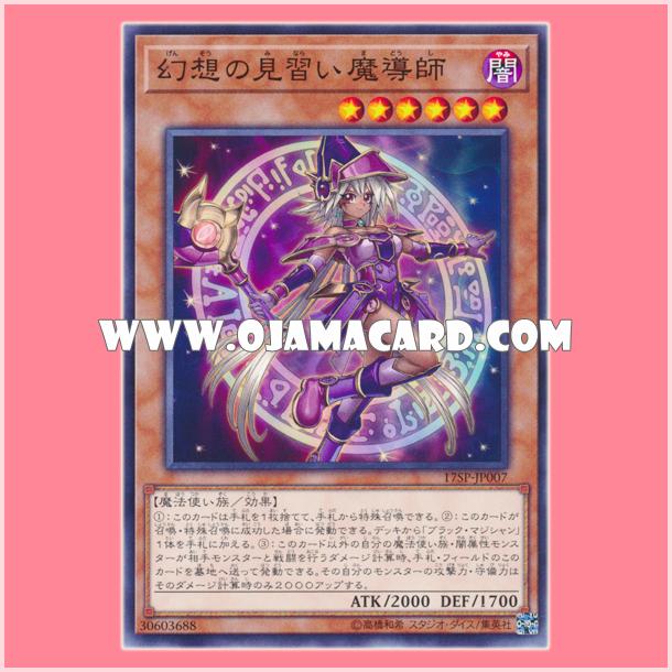17SP-JP007 : Apprentice Illusion Magician (Common)