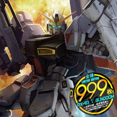 HG 1/144 RX-93 Nu Gundoom / Gundam Limited Edition