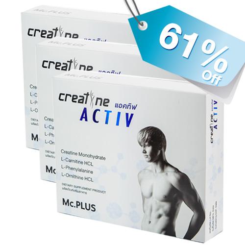 คุ้ม 3 กล่อง - เบิรนไขมันหน้าท้อง ควบคุมน้ำหนักด้วย Creatine ACTIV Men by Mc.Plus ผลิตภัณฑ์เสริมอาหารควบคุมน้ำหนัก ครีเอทีน แอคทีฟ บรรจุ 20 เม็ด 3 กล่อง และส่งฟรี EMS
