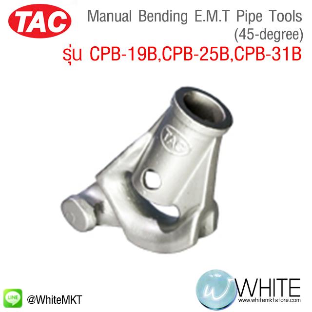 Manual Bending E.M.T Pipe Tools (45-degree) รุ่น CPB-19B,CPB-25B,CPB-31B ยี่ห้อ TAC (CHI)