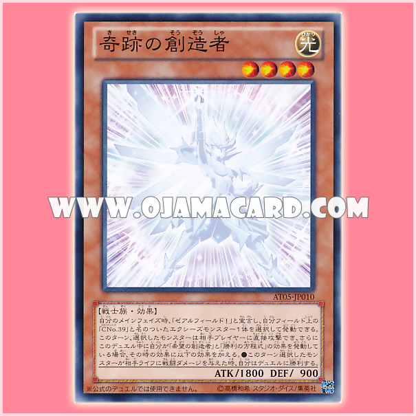 AT05-JP10 : Creator of Miracles (Common)