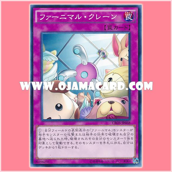 CROS-JP068 : Fluffal Crane / Furnimal Crane (Common)