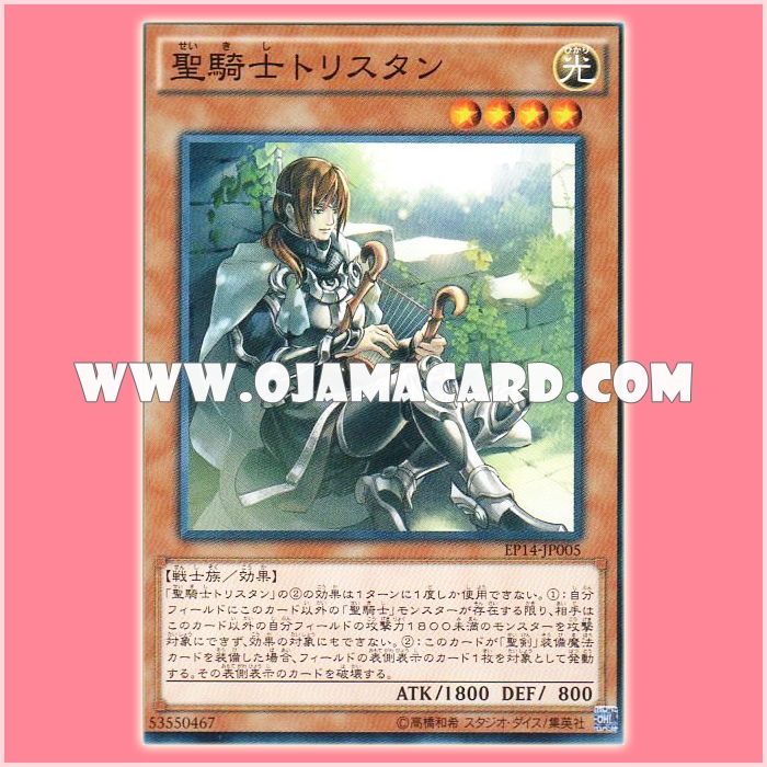 EP14-JP005 : Noble Knight Drystan / Holy Knight Tristan (Common)