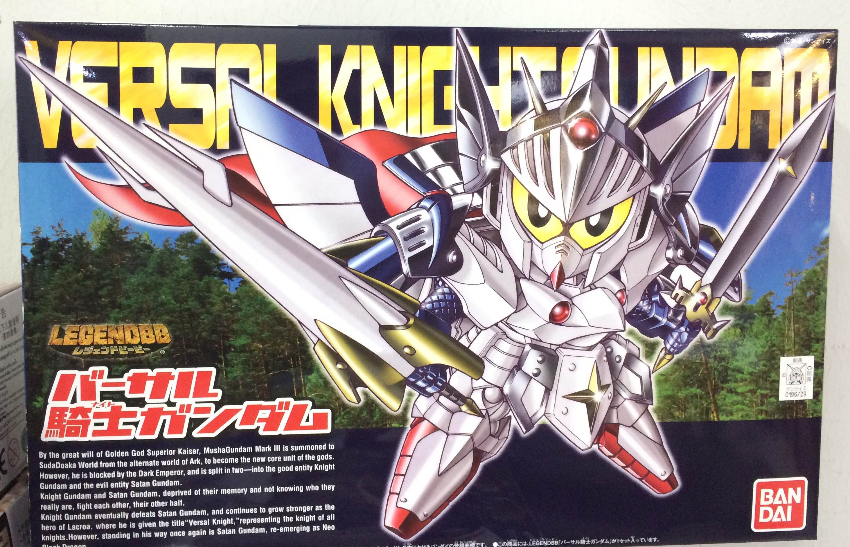 SD VERSAL KNIGHT GUNDAM