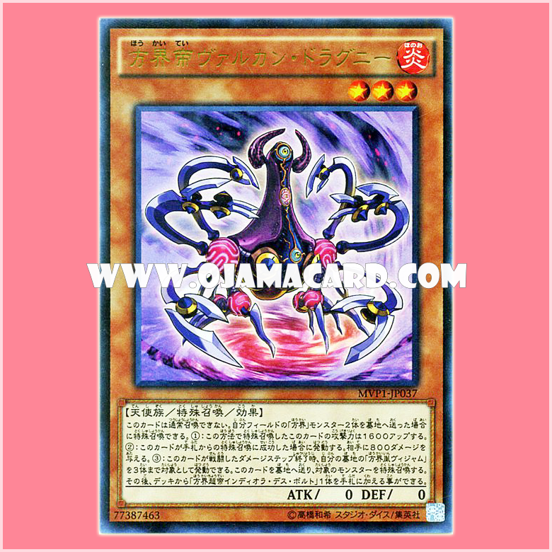 MVP1-JP037 : Vulcan Dragni, the Cubic Emperor / Vulcan Dragni, the Direction World Emperor (Kaiba Corporation Ultra Rare)