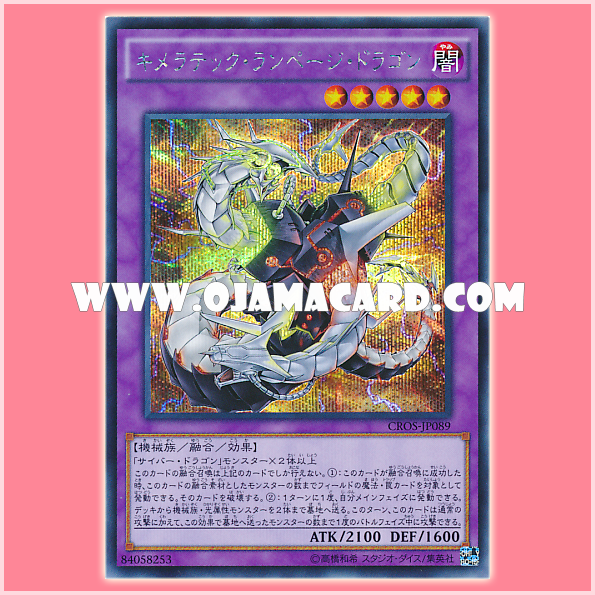 CROS-JP089 : Chimeratech Rampage Dragon (Secret Rare)