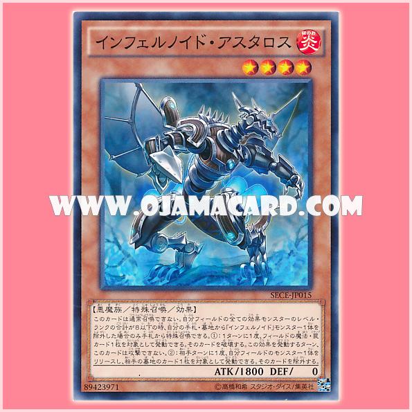 SECE-JP015 : Infernoid Patrulea / Infernoid Astaroth (Common)