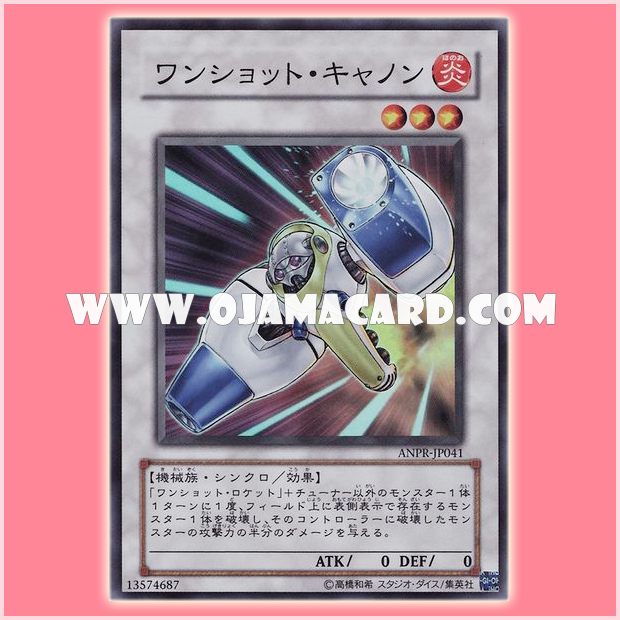 ANPR-JP041 : Turbo Cannon / One-shot Cannon (Super Rare)