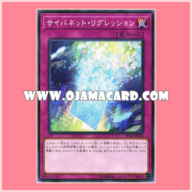 ST18-JP033 : Cynet Regression / Cybenet Regression (Normal Parallel Rare)