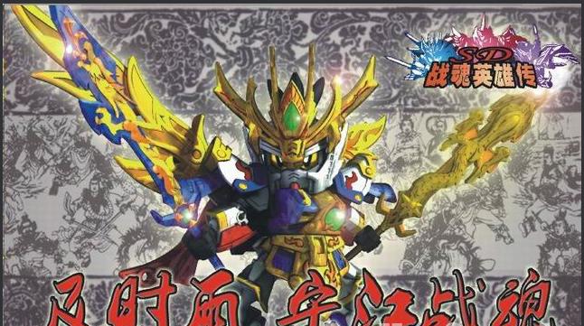 Ryuso Ryubi Gundam (1)