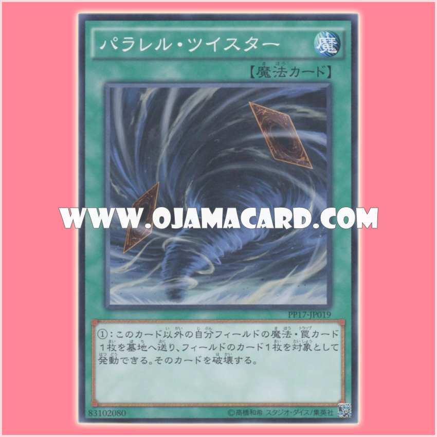 PP17-JP019 : Parallel Twister (Common)