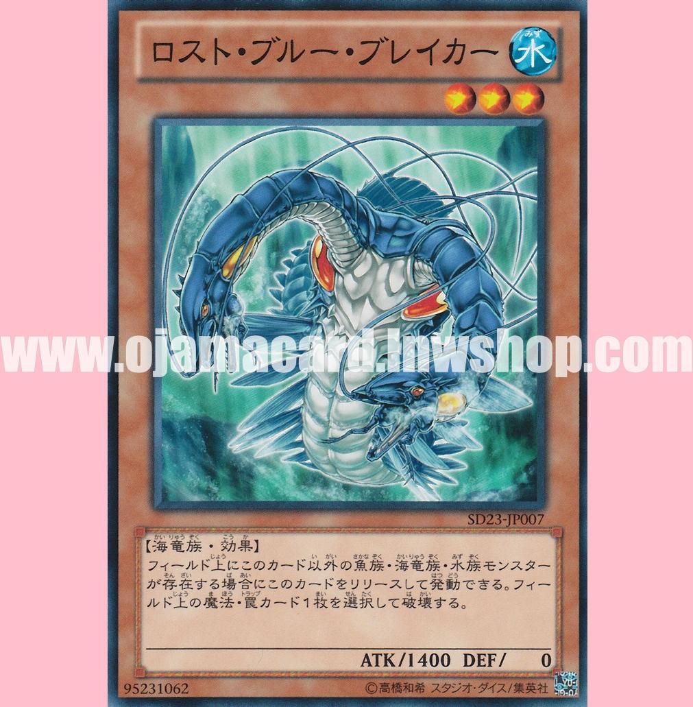 SD23-JP007 : Lost Blue Breaker (Common)