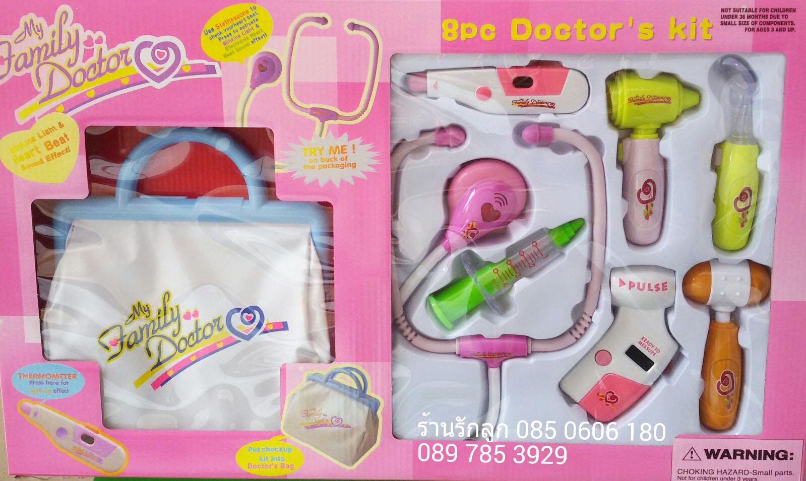 ชุดอุปกรณ์ของเล่นคุณหมอ
