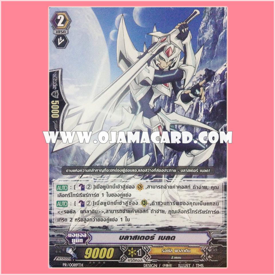 PR/0089TH : บลาสเตอร์ เบลด (Blaster Blade)