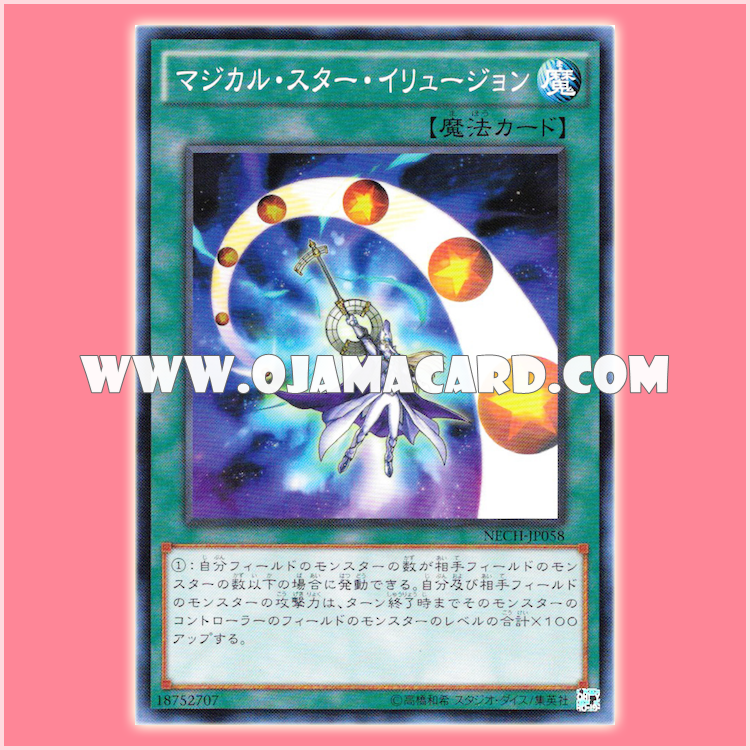 NECH-JP058 : Magical Star Illusion (Common)