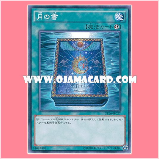 ST16-JP027 : Book of Moon (Common)