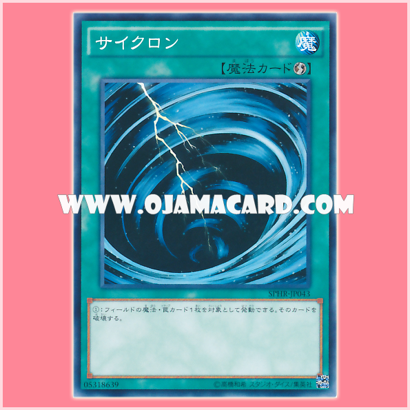SPHR-JP043 : Mystical Space Typhoon / Cyclone (Common)